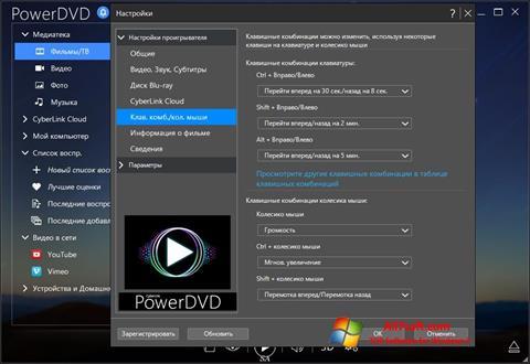 Screenshot PowerDVD für Windows 7